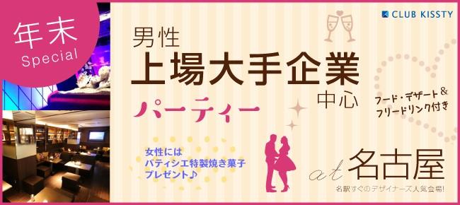 12/29(金)名古屋 年末Special★男性上場大手企業中心恋活パーティー!特製フード&フリードリンク
