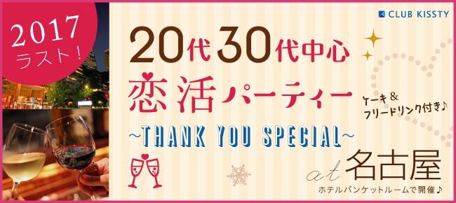 12/30(土)名古屋 2017ラスト★20代30代中心恋活Party〜Thank you Special〜