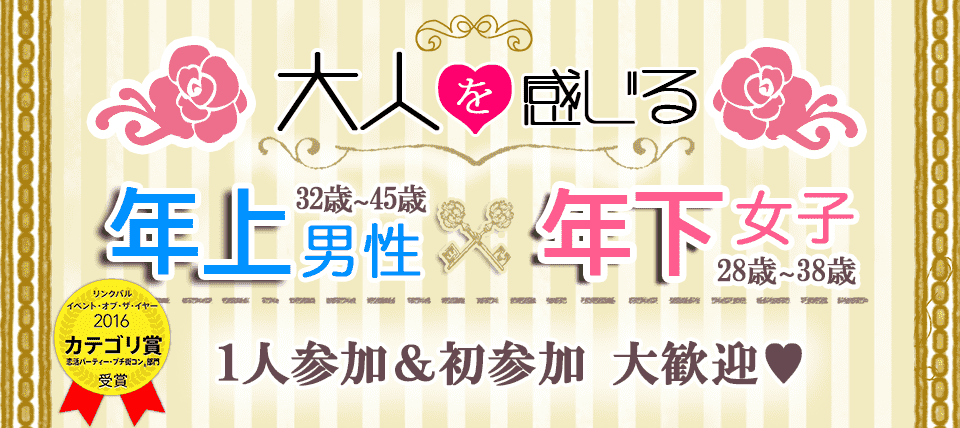 【赤坂のプチ街コン】街コンALICE主催 2017年12月16日