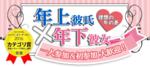 【上野のプチ街コン】街コンALICE主催 2017年12月16日