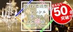 【北九州の恋活パーティー】株式会社リネスト主催 2017年12月17日