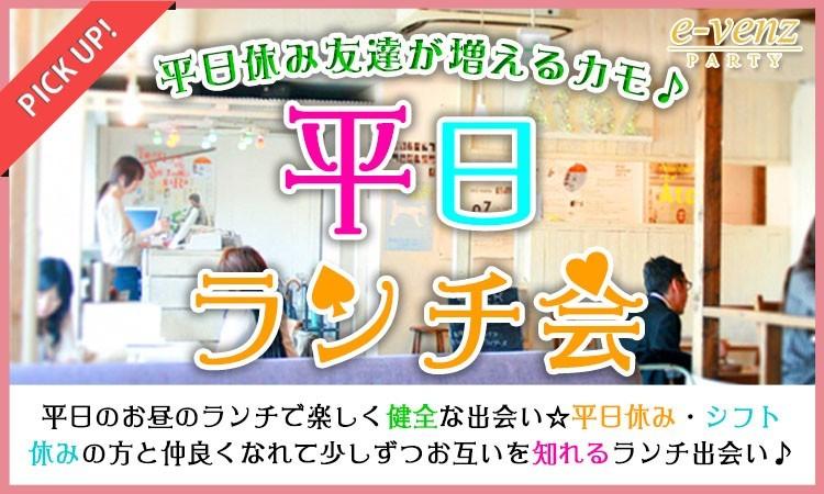 12月8日(金) 『恵比寿』 女性2200円♪30代中心のお勧め企画♪【27歳~39歳限定】美味しいランチ付き♪平日ランチ会☆彡