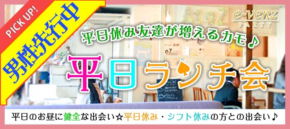 【恵比寿の恋活パーティー】e-venz(イベンツ)主催 2017年12月14日