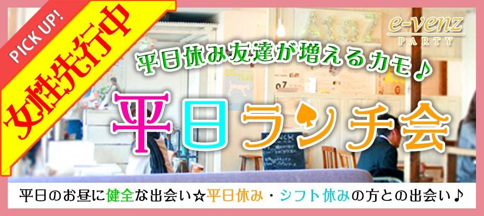 【恵比寿の恋活パーティー】e-venz(イベンツ)主催 2017年12月18日