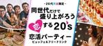 【河原町の恋活パーティー】株式会社リネスト主催 2017年12月2日