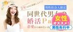 【下関の婚活パーティー・お見合いパーティー】株式会社リネスト主催 2017年12月17日