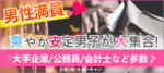 【恵比寿の恋活パーティー】キャンキャン主催 2017年12月18日