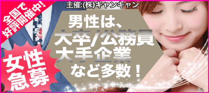 【東京都新宿の恋活パーティー】キャンキャン主催 2017年12月23日