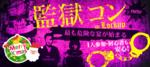 【大宮のプチ街コン】街コンダイヤモンド主催 2017年12月16日