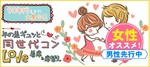 【表町・田町の恋活パーティー】株式会社リネスト主催 2017年12月17日