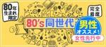 【倉敷の恋活パーティー】株式会社リネスト主催 2017年12月17日