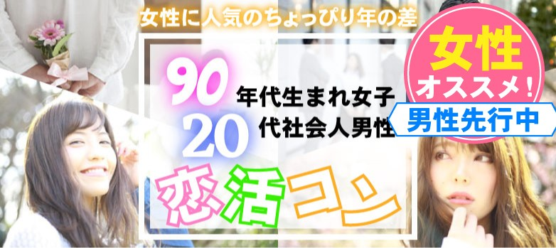 12月17日(日)【女子に人気!ちょっぴり年の差】90年代生まれ女子と20代社会人男子の恋活PARTY-新潟