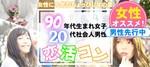 【新潟の恋活パーティー】株式会社リネスト主催 2017年12月17日