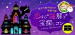 【静岡のプチ街コン】街コンダイヤモンド主催 2017年12月16日