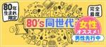 【松本のプチ街コン】株式会社リネスト主催 2017年12月17日