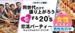 【浜松の恋活パーティー】株式会社リネスト主催 2017年12月17日