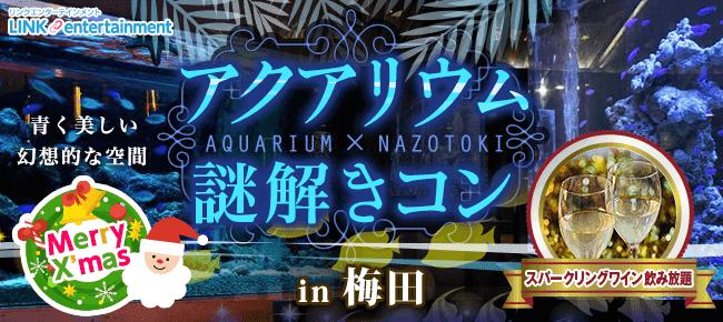 12月24日(日)一万匹の熱帯魚がお出迎え 謎解きアクアリウムコンin梅田〜謎解きは恋のはじまり〜