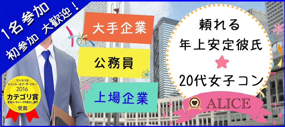 【上野のプチ街コン】街コンALICE主催 2017年12月24日