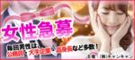 【心斎橋のプチ街コン】キャンキャン主催 2017年12月12日