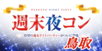 【鳥取のプチ街コン】街コンmap主催 2017年12月10日