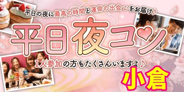 12/13(水)19:30~小倉開催◆平日の大人気イベント◆平日夜コン@小倉