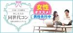 【高崎の恋活パーティー】株式会社リネスト主催 2017年12月3日