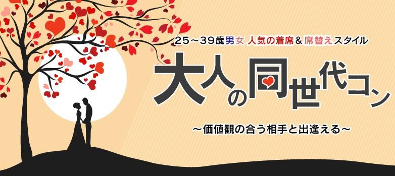 【長野の恋活パーティー】株式会社リネスト主催 2017年12月9日