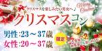 【姫路のプチ街コン】街コンmap主催 2017年12月17日