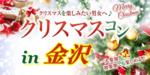 【金沢のプチ街コン】街コンmap主催 2017年12月20日