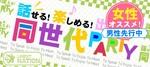【倉敷の恋活パーティー】株式会社リネスト主催 2017年12月23日