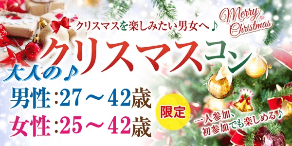 【長岡のプチ街コン】街コンmap主催 2017年12月21日
