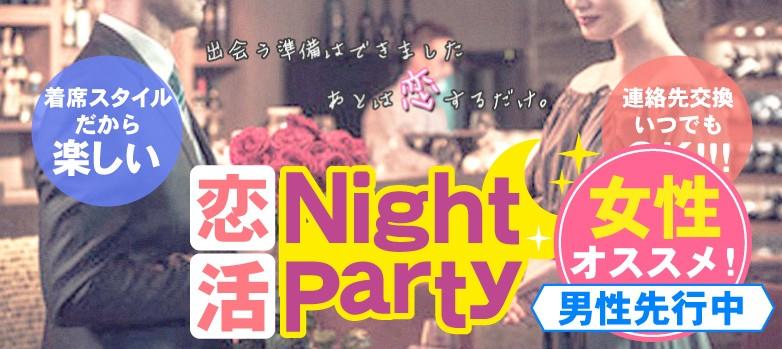 【別府の恋活パーティー】株式会社リネスト主催 2017年12月16日