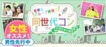 【八丁堀・紙屋町の恋活パーティー】株式会社リネスト主催 2017年12月16日