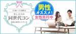 【倉敷の恋活パーティー】株式会社リネスト主催 2017年12月16日