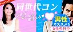 【高松の恋活パーティー】株式会社リネスト主催 2017年12月16日