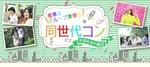 【河原町の恋活パーティー】株式会社リネスト主催 2017年12月16日