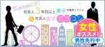 【草津のプチ街コン】株式会社リネスト主催 2017年12月16日