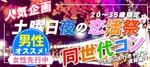 【新潟の恋活パーティー】株式会社リネスト主催 2017年12月16日