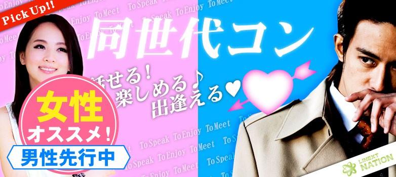【20歳~35歳男女】合コンスタイルで楽しめる♪同世代コン-松本(12/16)