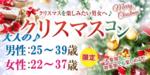 【高崎のプチ街コン】街コンmap主催 2017年12月23日