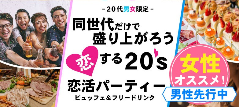 【20代限定】同世代だけで盛り上がろう♪♪恋する20s同世代コン-奈良(12/23)