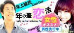 【浜松の恋活パーティー】株式会社リネスト主催 2017年12月16日