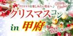 【甲府のプチ街コン】街コンmap主催 2017年12月23日