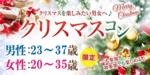 【秋田のプチ街コン】街コンmap主催 2017年12月24日