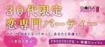 【恵比寿のプチ街コン】ドラドラ主催 2017年12月17日