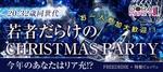 【恵比寿のプチ街コン】ドラドラ主催 2017年12月16日