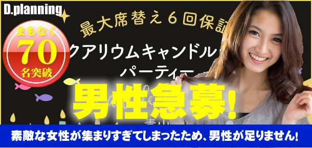 【青山の恋活パーティー】合同会社D.Planning主催 2017年12月11日