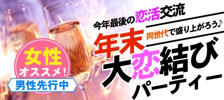 【熊本の恋活パーティー】株式会社リネスト主催 2017年12月29日