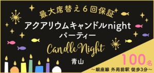 【青山の恋活パーティー】合同会社D.Planning主催 2017年12月16日