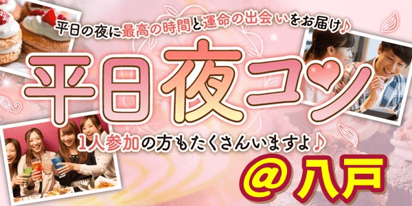 12/28(木)19:30~八戸開催◆平日の大人気イベント◆平日夜コン@八戸